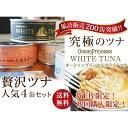 贅沢ツナ人気4缶セット【送料無料・初回購入&WEB限定・ツナ...