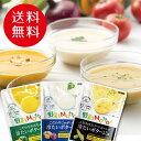 初回限定 ! 高級 冷たい スープ 国産 野菜 3袋セット ( コーン かぼちゃ じゃがいも