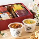 ギフト 野菜をMOTTO おまかせ スープ4個 レンジ で 1分 贅沢 野菜 ス