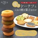 【送料無料】焼きドーナツ(しもりんぐ)と焼き菓子セット [お...