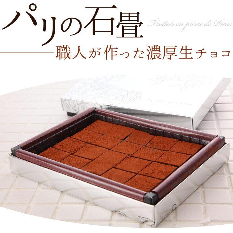 バレンタインにも。 とろける濃厚な生チョコレート...の商品画像