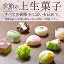 季節の上生菓子セット 6個入 [お菓子 ギフト 父の日 内祝い お祝いのお返し・内祝い・