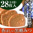 「宮のかりまんラスク 白黒詰合せ」●14袋(28枚) [お菓...