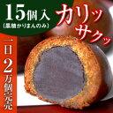 元祖「宮のかりまん」<15個入り>(黒糖かりんとう饅頭) [...