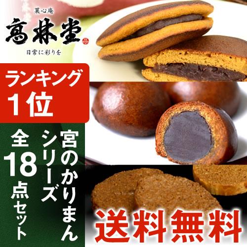 送料無料かりまんスペシャル福袋18点セットかりまん(黒糖・味噌各6個)/どら焼(2個)/ラスク(白・