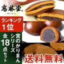 送料無料 かりまんスペシャル福袋 18点セット かりまん(黒...