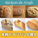 【送料無料】本格ドイツパンお試し6種セット [ひなまつり ホ...