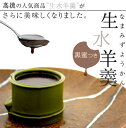 竹筒入り生水羊羹【黒蜜付き】 5個入りセット [和菓子 水ようかん スイーツ 和菓子 お