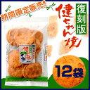 ≪復刻版≫健ちゃん焼 日新製菓 大容量12袋セット「健ちゃん焼」 煎餅 お歳暮(御歳暮) 忘年会