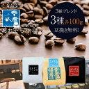 3種のブレンド本格ギフト【豆・粉】3種×100gセット [コーヒー 珈琲 父の日 ギフト お中元 会