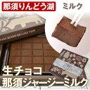 生チョコレート ミルク 25粒1箱 [お菓子 イベント お歳...