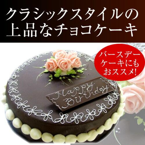 チョコレートケーキ (*冷凍ケーキ ホールケーキ19cm:約6〜8名分) [チョコレートケーキ バターケーキ バースデー ケーキ 誕生日 お菓子 ギフト 結婚祝い 結婚内祝い 景品 お祝い 内祝い 出産内祝い お礼 プレゼント お土産 お返しにもおすすめ
