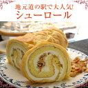 シューロール(*冷凍ケーキ ロールケーキ18cm:約5?6名分) [ロールケーキ バースデー ケーキ
