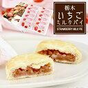 栃木いちごミルクパイ<10個入り> [パイ スイーツ とちおとめ 洋菓子 お菓子 イベン