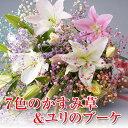 ロマンチックかすみ草<リリーブーケ(ユリとかすみ草)>花束ア...