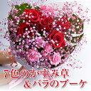 母の日 早割 ロマンチックかすみ草<ロマンチックローズブーケ...