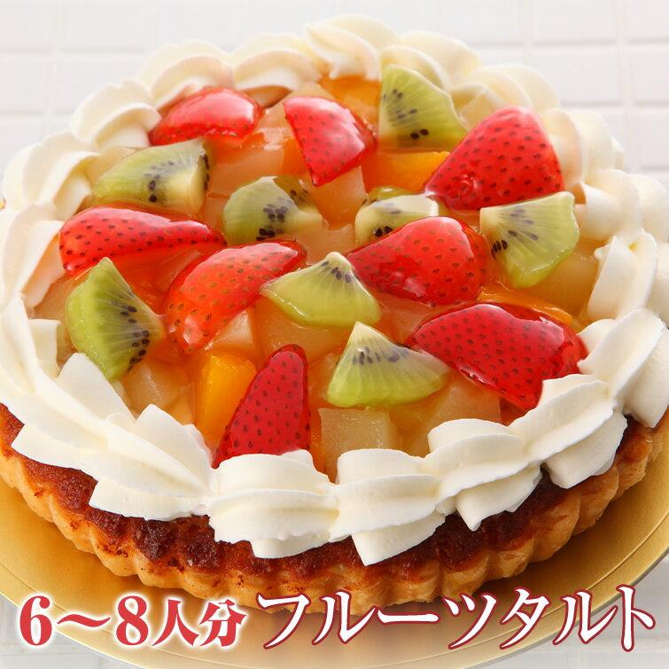 フルーツタルト (*冷凍ケーキ ホールケーキ6号サイズ:約6〜8人分) フルーツ タルト バースデー ケーキ 誕生日 記念日 可愛い お菓子 歓迎会 ご挨拶 母の日 ギフト プレゼント お祝い 内祝い お土産 人気