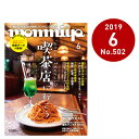 栃木県のタウン情報誌 monmiya(もんみや)2019年6月号「喫茶店に行こう」