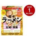 栃木県のタウン情報誌 monmiya(もんみや)2020年1月号「栃木のラーメン 2020」