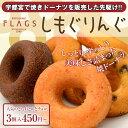 【10箱で送料無料】焼きドーナツ(しもぐりんぐ) 9個<いち...