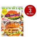 栃木県のタウン情報誌 monmiya(もんみや)2021年3月号「サンド&バーガー」