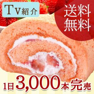 ロールケーキ バレンタイン スイーツ・ プレゼント プチギフト