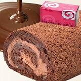 【】満天★青空レストランで紹介後、1日3,000本を売ったサンマルタンのチョコレートのロールケーキ 1本【スイーツ|プレゼント|ギフト|お取り寄せ|お試し|お菓子|お年賀|バレンタ