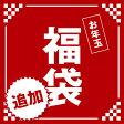 栃木SC お年玉福袋 2016 【RCP】[02P10Jan15]※商品の発送は1月7日以降となります。