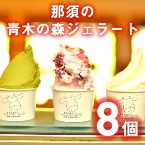 東京ドーム イベント ジェラート フルーツアイスセット