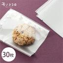 透明袋 プレゼント 安い チョコ 焼菓子 可愛い 贈り物 ハンドメイド 半透明 子供  手作り 