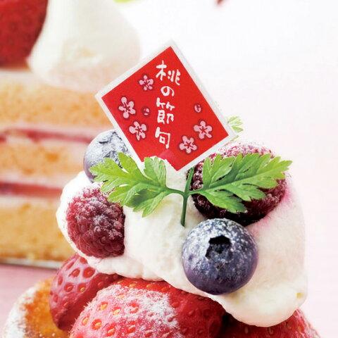楽しいひな祭り 桃の節句の赤いケーキピック500枚入