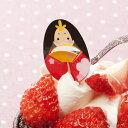 【ネコポスOK】楽しいひな祭り 扇が動くお雛様ケーキピック1...