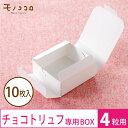 【メール便OK】艶感がおしゃれな白い小箱(4)10枚入 バレ...