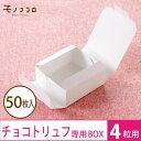 【メール便OK】艶感がおしゃれな白い小箱(4)50枚入バレン...