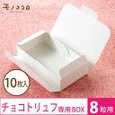 【ネコポスOK】艶感がおしゃれな白い小箱(8)10枚バレンタ...