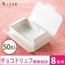 艶感がおしゃれな白い小箱(8)50枚バレンタイン 手作り ト...