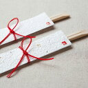 【メール便OK】お食い初め、祝い箸にも。華もみ和紙の箸袋と箸の2膳セット