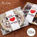 【ネコポスOK】愛 LOVE 2.14 バレンタインミニ帯10枚入シンプル 魅力 バレンタイン 可愛い ギフト 手作り