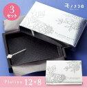 「プラチナ(12×8)」3セット入バレンタイン ラッピングボ...
