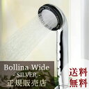マイクロナノバブルシャワーヘッド「Bollina Wide(ボリーナ ワイド)」 (シルバー) 【送料無料】