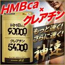 HMB サプリメント 神速 大容量450粒 HMB90000mg クレアチン54000mg -SHINSOKU- 【クリ
