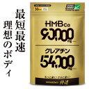 HMB サプリメント 神速 大容量450粒 HMB90,000mg クレアチン54,000mg 【国産HMB原料使