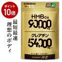 【最大2000円OFFクーポンマラソン限定】 【更にポイント10倍エントリーでストア全品】 HMB ...