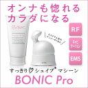 ボニックプロ BONIC Pro+ボニックジェルプレミアムリフト EMS キャビテーション RF ダ