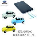 「CASSETTE CAR PRODUCTS スバル360 Bluetooth スピーカー ワイヤレス SUBARU 【送料無料】