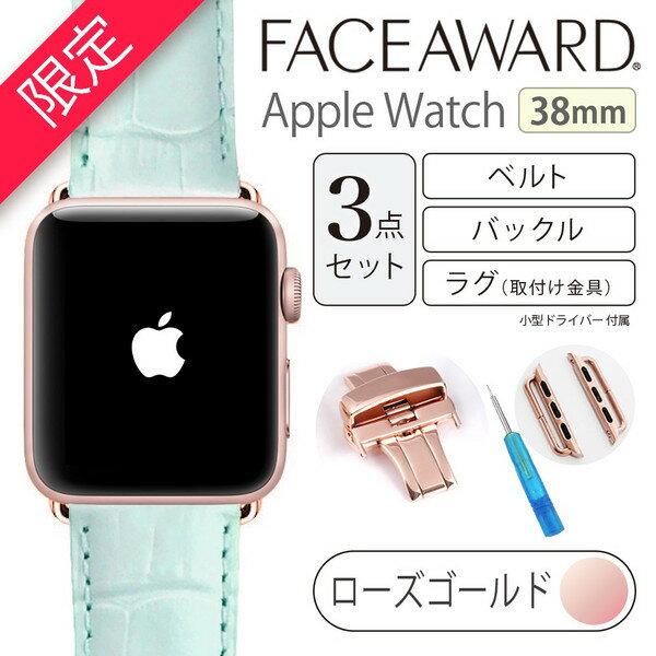大人気 送料無料 Apple Watch バンド アップルウォッチ 38mm用 バックル オンライン_RoseGold 20mmベルト EU_マットクロコ 本革 ワンプッシュ式バックル アップルウォッチに装着可能 お洒落 バンド交換 簡単交換:MONOMALL 普段お使いのAppleWatchがより一層高級感ある演出をしてくれます!