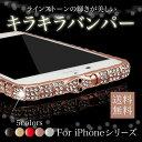 iPhoneケース iPhoneXS MAX iPhone7 iPhone8 Plus キラキラ ラインストーン 側面 バンパー