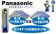 【Panasonic】ギネス世界記録認定☆世界一長持ちする乾電池をお求めやすい価格でご提供☆<Panasonic EVOLTA アルカリ乾電池 単4形【計40本】>