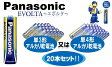 【Panasonic】ギネス世界記録認定☆世界一長持ちする乾電池をお求めやすい価格でご提供☆<Panasonic EVOLTA アルカリ乾電池 単4形【計20本】>
