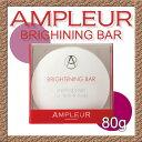 AMPLEUR アンプルール ブライトニングバー 80g